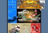 اولین نرم افزار اندروید سرداران شهید زنجان