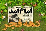 آغاز ورود امام خمینی به میهمن اسلامی مبارکباد