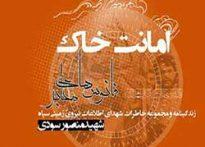امانت خاک روایت تفحص سردار شهید منصور سودی
