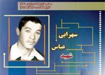 شهید انقلاب عباس سهرابی