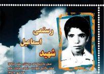 شهید انقلاب اسماعیل رستمی