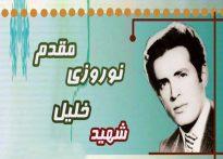 شهید خلیل نوروزی مقدم