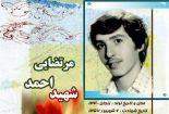 شهید انقلاب احمد مرتضایی