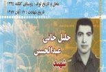 شهید انقلاب عبدالحسین جلیل خانی