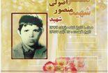 شهیدانقلاب منصور اصولی
