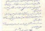 نامه ای به رباب خانم
