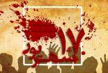 حادثه خونبار۱۷ شهریور با اسلحه های اسرائیلی