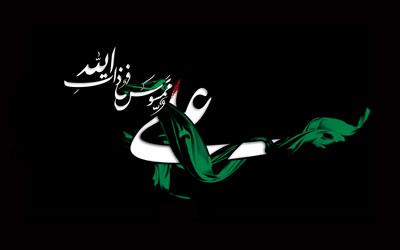 ماه غریبستان علی(ع)