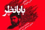 بابانظر- خاطرات شفاهی شهید محمدحسن نظرنژاد