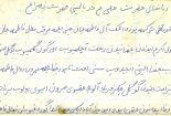 زبانحال حضرت علی(ع) به بالین حضرت فاطمه