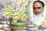 پیام نوروزی امام خمینی در سال ۱۳۶۵