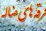 جریان شناسی فرقه صوفی گری و دراویشی
