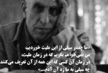 آنچه امام خمینی درباره مصدق نگفتند