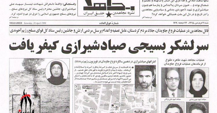 بازتاب خبر شهادت شهید صیاد شیرازی در نشریات منافقین