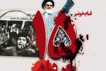 فرمایشات حضرت امام در خصوص قیام ۱۵ خرداد
