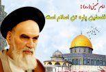 فلسطین پاره تن اسلام است