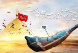مشک اسارت-برنامه رادیویی رمضان در جبهه