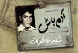 آدم باش-شبه خاطرات مسعود ده نمکی