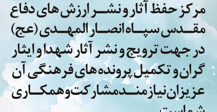 فراخوان جمع آوری آثار شهدای زنجان