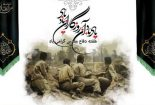 دلایل آغاز جنگ در بیان امام خمینی(ره)