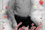 شهید مدافع حرم خیرالله صمدی