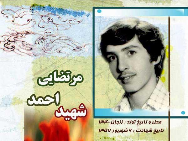 شهید احمد مرتضایی