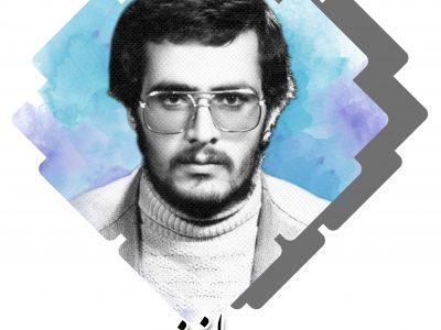 شهید ابوالفضل نوری