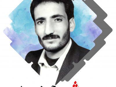 شهید حسین بابایی