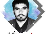 شهید محمدباقر فتح اللهی
