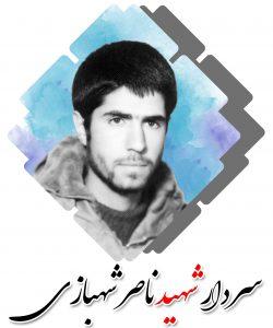 شهید ناصر شهبازی
