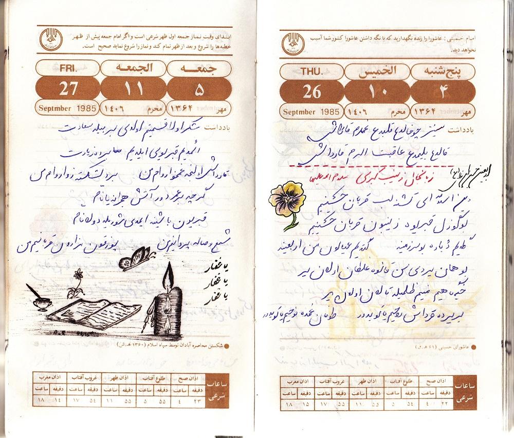 شهید رضا مهدی رضایی-اربعین حسینی