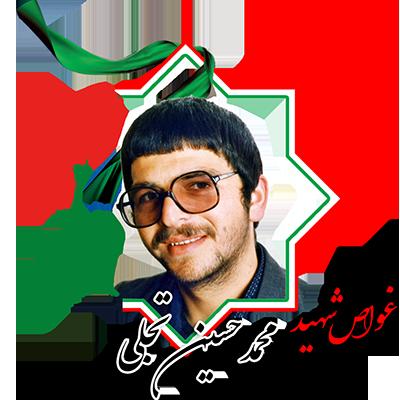 شهید معلم محمدحسین تجلی