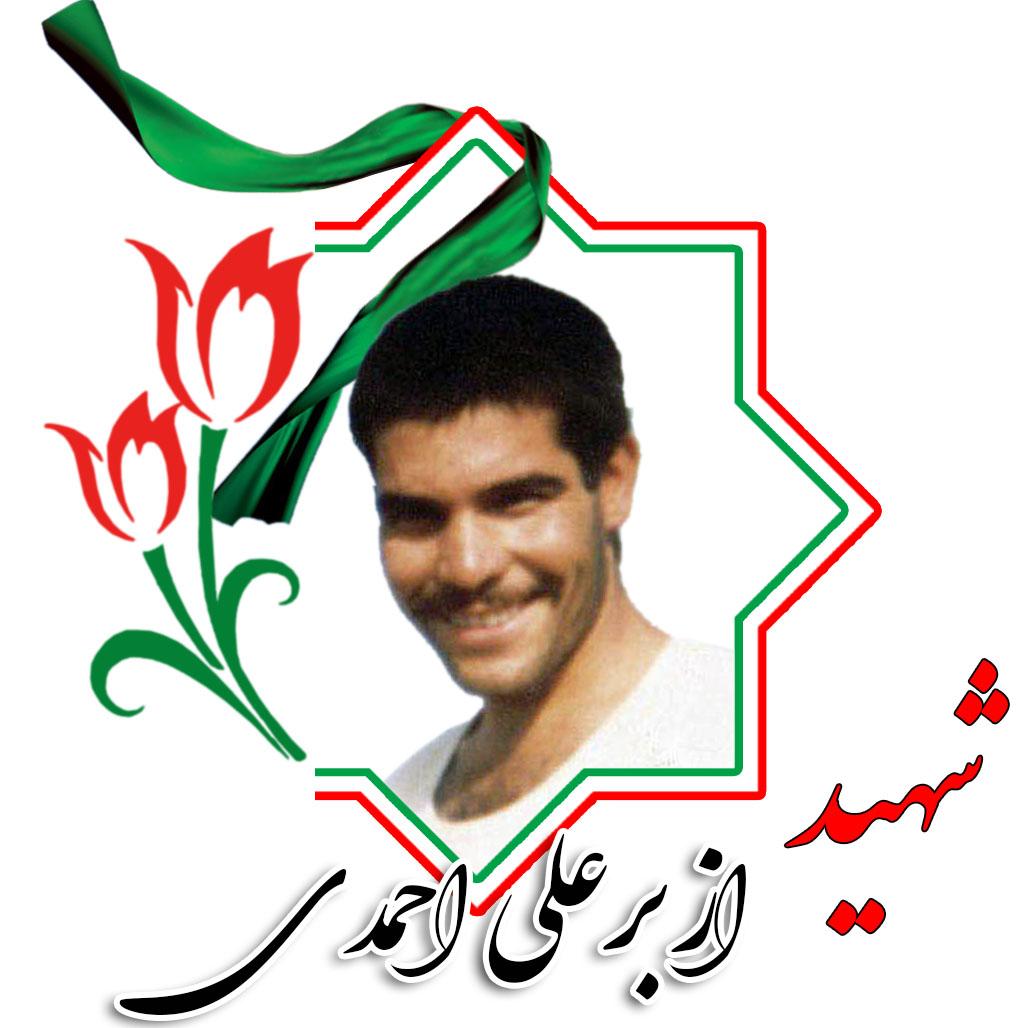 شهید ازبرعلی احمدی