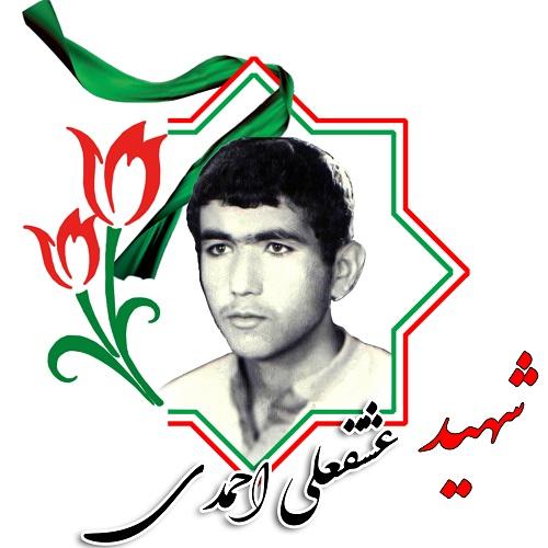 شهید عشقعلی احمدی