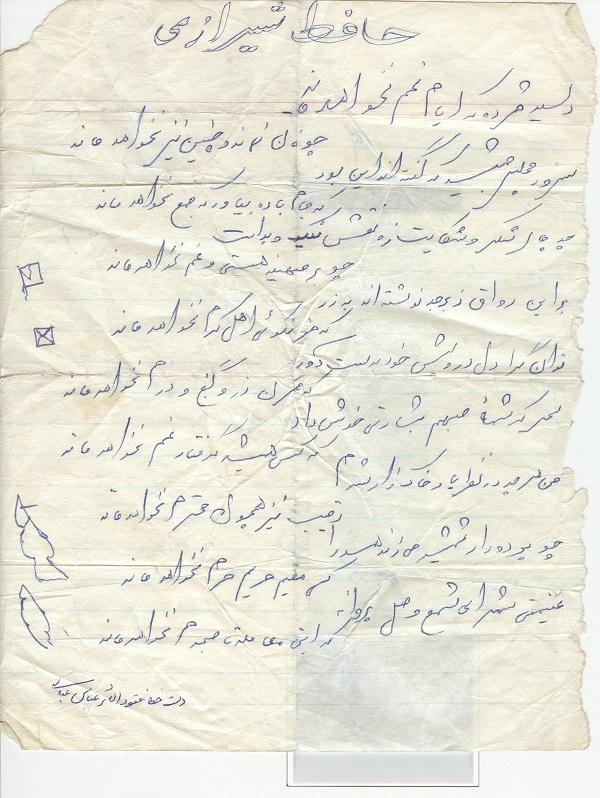 شهید عباس عباسی