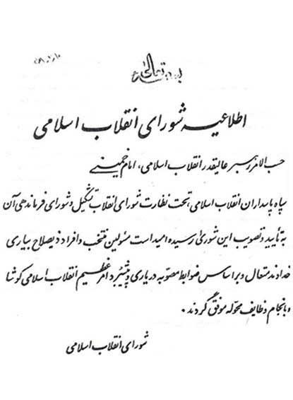 شورای سپاه