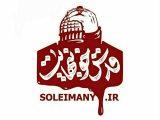 قدس خونیهای سردار سلیمانی