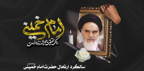 چهارده خرداد ارتحال امام خمینی