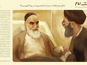 خاطره رهبر انقلاب از دیدار امام خمینی