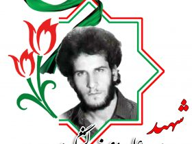 شهید علی اصغر لشگری