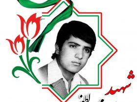 شهید محمد لطفی