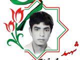 شهید محمد ذوالقدری