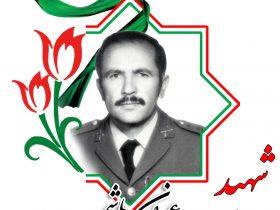 شهید سید عمران هاشمی