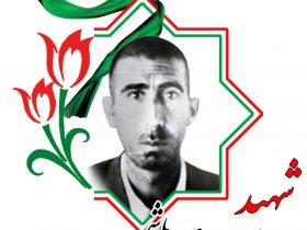 شهید سید صمد هاشمی