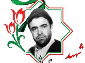 شهید سید ستار هاشمی