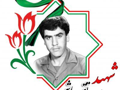 شهید تقی هاشمی