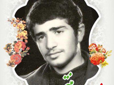شهید مسعود منتجبی
