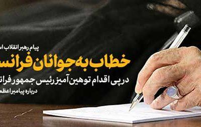 پیام رهبر انقلاب اسلامی به جوانان فرانسه