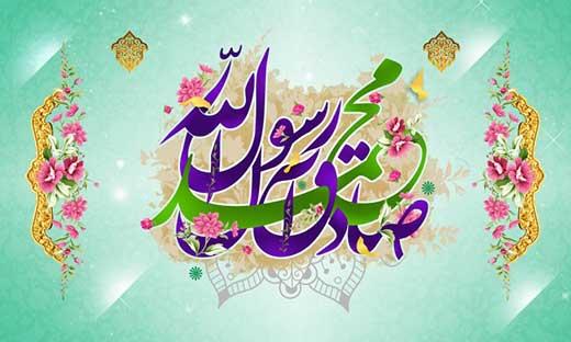 یا محمد(ص)