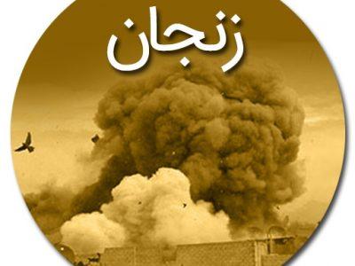بمباران